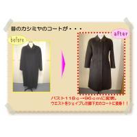昔買った高級なお洋服は生地が良いのですが、形が古くなってしまうと着る事ができません。 古くなったお洋...