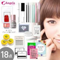 今すぐ始められる説明書付! 数多くの日本のプロアイリストが愛用している商品を、あなたの為に厳選してお...