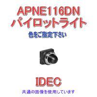 性能仕様 APNE116DNA(琥珀) APNE116DNG(緑) APNE116DNR(赤) AP...