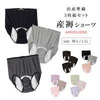 産後に便利なゆったり産褥ショーツがお得な3枚セットに!産褥ショーツをお得な3枚セットにしました。綿1...