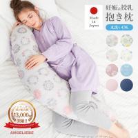 マタニティ 日本製 モスリンガーゼ マルチクッション ナーシングピロー 授乳 枕 授乳クッション 出産準備 ママ 赤ちゃん まくら
