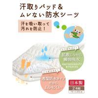 汗を吸い取って、汚れを防止。安心安全品質の日本製のキルトパッド&防水シーツのセット。四隅にゴムが付い...
