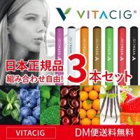 ビタシグは天然成分とビタミンだけを含むピュアでクリアな蒸気を吸うことができます。 高級なデザインで不...