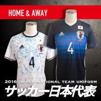 サッカー日本代表ホームユニフォーム!  アディダスのサッカー日本代表ユニフォーム史上、最も濃い青を用...