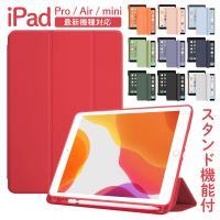 iPad 第7世代 ケース 10.2 mini5 2019 2018 iPadAir3 iPad第6世代 iPad第5世代 カバー applepencil収納 シリコン