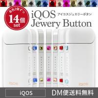 iQOS専用ジュエリーボタンシール 貼り付けるだけでiQOSをキラキラに! アイコスのボタンを可愛く...