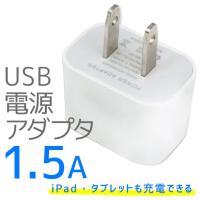 コンセントからiPhoneやスマホを充電を可能に! 軽量コンパクトで便利なUSB電源アダプタ!  ・...