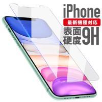 iPhoneの液晶画面を守ってくれる液晶保護ガラスフィルムです♪ キズにかなり強く、その表面硬度はな...