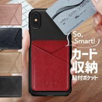 スマホ 背面 カード収納 カード ポケット 貼り付け 背面収納 カード入れ パスケース ICカード iPhone Xperia AQUOS 各種 スマートフォン 対応