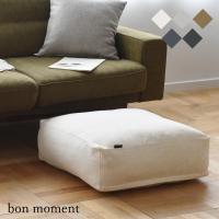 布団収納 bon moment リビングクッションになる 掛け布団収納ケース/ボンモマン
