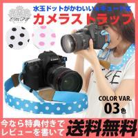 【 カメラストラップ水玉 】おしゃれなカメラストラップ/ドット柄 カメラストラップ かわいい カメラ...
