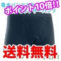 【 快適ボクサーパンツDX 】 漏れない!ムレない!臭わない!ボクサーパンツ型、尿もれパンツ男性用 ...