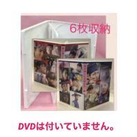 ご家庭で録画した韓国ドラマDVDを収納するケースです。 プラスチック製・6枚収納可能・2点セット サ...
