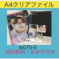 ■クリアファイル・韓流グッズ ■サイズ:22×31cm(A4) ■広告文責:アンジーソウル/027...