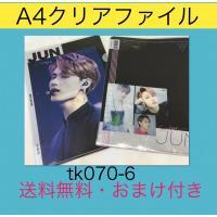 ■クリアファイル・韓流グッズ ■サイズ:22×31cm(A4) ■広告文責:アンジーソウル/0276...