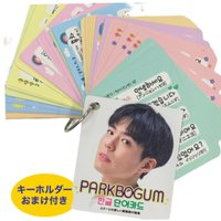 ■韓国語単語カード・韓流グッズ ・大好きなスターと楽しく韓国語の勉強ができますね。 ■サイズ:約7×...