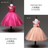 高品質、お買い得物!!!  子供ドレス フォーマル ドレス 子供 キッズ ジュニア 女の子 子供服 ...