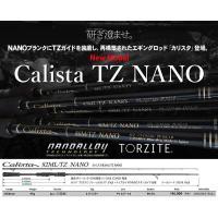 Calista TZ NANOシリーズ 2015年8月より、ヤマガブランクスのエギングロッドシリーズ...