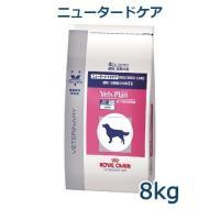 【送料無料】ロイヤルカナン 犬用 ベッツプラン ニュータードケア 8kg【セール】
