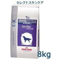 【送料無料】ロイヤルカナン 犬用 ベッツプラン セレクトスキンケア 8kg