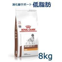 【送料無料】ロイヤルカナン 犬用 消化器サポート(低脂肪) 8kg 療法食