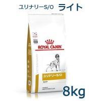 ロイヤルカナン 犬用 ユリナリーS/Oライト 8kg 療法食