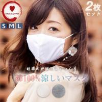 綿100% 洗えるマスク日本製 男性用 涼しいマスク 立体マスク 布 日本製 小さめ マスク 洗える 涼しい 夏用 接触冷感 在庫あり 女性 子供 白 2枚入り