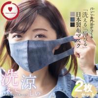 デニムプリント 涼しいマスク 夏用 日本製 黒マスク 洗える 洗えるマスク 立体マスク 男性用 ひんやり 柄マスク 涼しい デニムマスク 2枚組
