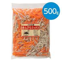 きんぴらミックス(500g)※冷凍食品