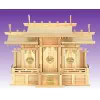 伊勢神宮のお札と氏神様のお札さらに崇敬する神社のお札をそれぞれ納める三社の神棚です。高級ひのきとして...