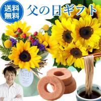 【ひまわりが思いっきり元気!】 お父さんのように大きくしっかりしたお花。 黄色は幸せを運ぶ色とも言わ...