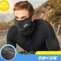 フェイスカバー マスク UVカットマスク 日焼けマスク メンズ レディース 冷感 フェイスマスク 日焼け対策 アウトドア 紫外線防止 ネックカバー 通気性 送料無料