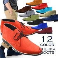 革靴で使用される本革 スエードを使用したオススメのメンズ デザートブーツ。ディティールを生かしたライ...