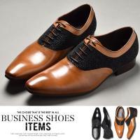 プレーントゥのシルエットに型押しが目を引く新作 メンズ ビジネスシューズ。本革使用で履けば履くほど足...