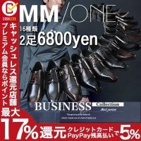ビジネスシューズ 2足セット 6800円 好きな2足お選びください。(単品のみですと通常価格3900...