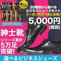 ビジネスシューズ メンズ 2足セット5400円。好きな靴を2足お選びください。(単品のみですと通常価...