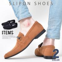 革靴で使用される本革スエードを再現したメンズ ビットローファー。Uチップモカシンのディティールを生か...