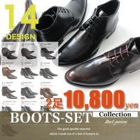 メンズ ビジネスブーツ 2足セット9800円。好きな靴を2足お選びください。(単品のみですと通常価格...