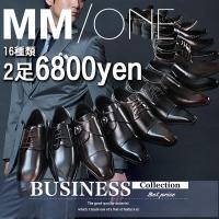 ビジネスシューズ 6800円 好きな2足お選びください。(単品のみですと通常価格3900〜4900円...