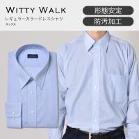 ビジネスシャツ メンズ ワイシャツ ドレスシャツ レギュラーカラー