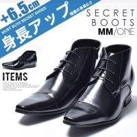 革靴で使用される本革を再現したストレートチップのメンズ シークレットブーツ。  シークレットインソー...