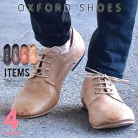 人気上昇中。履き古した質感を追求した新作 メンズ オックスフォードシューズ。スリッポンタイプで足入れ...