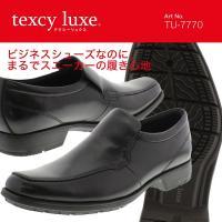 革靴なのにスニーカーのような履き心地。消臭・抗菌などビジネスマンに嬉しい多機能ビジネスシューズ  ブ...