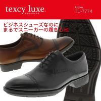 革靴なのにスニーカーのような履き心地。消臭・抗菌などビジネスマンに嬉しい多機能メンズ ビジネスシュー...