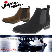 ビジネスシーン対応、texcy luxe日本製モデルのサイドゴアブーツ。 ・日本製(ノックダウン /...