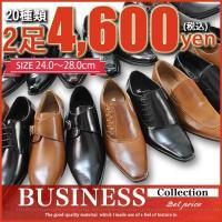 ビジネスシューズ メンズ 2足セット5000円。プレーントゥやストレートチップなど好きな靴を2足お選...