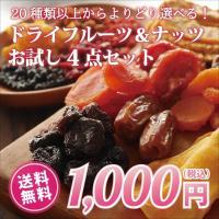 セール ドライフルーツ & ナッツ よりどり4品 1,000円 選べる セット ポイント消化