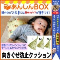 向きぐせ防止クッションMサイズ(生後5ヶ月位まで)【青葉正規品】|anshin-box