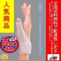 手の使い過ぎから起こる痛みに、拇指と手関節の動きを制限し痛みを和らげます。 ◆薄くてすっきり、手を使...