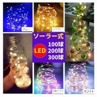 イルミネーション LED 防滴 100球 ソーラーイルミネーションライト 色選択 クリスマス飾り 電飾 屋外 8パターン 防水加工 屈曲性 柔軟性 全8種 led--100